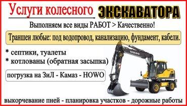 Услуги Экскаватора и погрузчика город Бишкек(Опытные и аккуратные в Бишкек