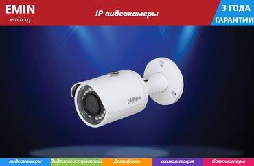 Ip ВидеоКамераDAHUA DH-IPC-HFW1420SP-0360B 4mp в Бишкек