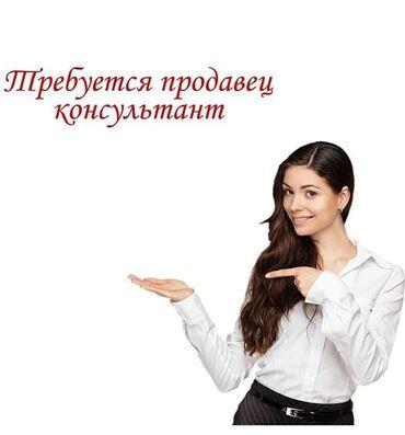 Azamat - Кыргызстан: Требуются консультанты(девушки/парни) от 18ти лет.График