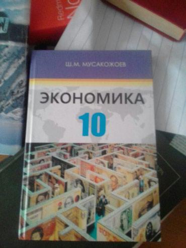 Продаю книгу новая экономика(кыргызский) автор:Мусакожоев в Бишкек