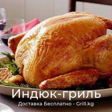 курица гриль доставка бишкек in Кыргызстан   КУРЫ, ПЕТУХИ: Индюк гриль. Доставка Бесплатно!   Вкусное мясо в Бишкеке - Доставка Б