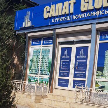 Офисы - Кыргызстан: Сдается помещение 65 кв.м., 3 сквозные комнаты и санузел с кладовкой