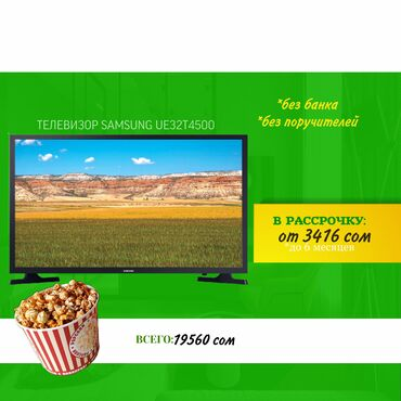 джинсы мужские 32 в Кыргызстан: Продаётся телевизор телевизор сатылат телевизор для зала   Получи