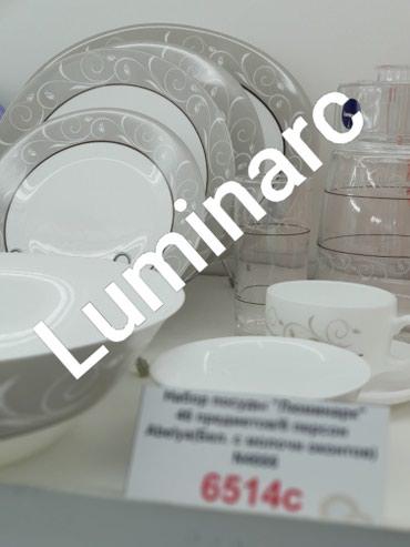 """luminarc francuzskoe steklo в Кыргызстан: Набор посуды """"Luminarc"""" 46 предметовPcs Abelya (белый с молочной"""