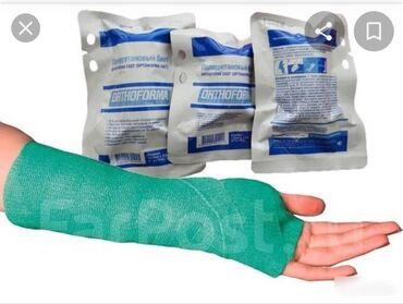 33 объявлений: Ортопедические полиуретановые бинты. Применяется для иммобилизации