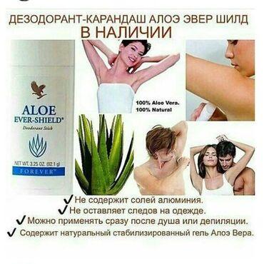 дезодорант алоэ эвер шилд в Кыргызстан: Алоэ Эвер Шилд дезодорант калеми нейтралдуу жыты бар табигый дезодо