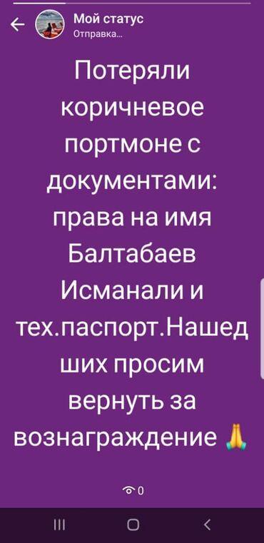 ������ �������������� ������������ в Кыргызстан: Потеряли коричневое портмоне в районе Кок жар.Были права и тех.паспорт