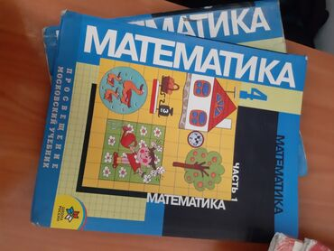 Математика 4класс Первая и вторая часть