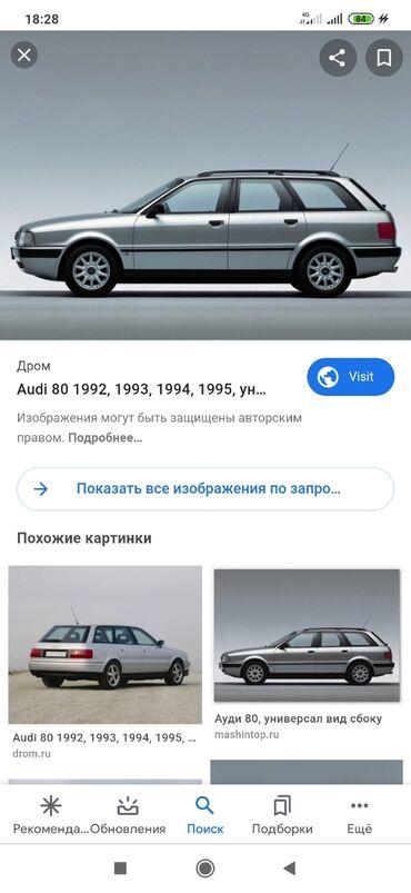 audi-a6-3-tdi в Кыргызстан: Audi 80 1.8 л. 1995