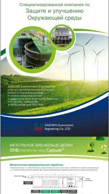 оборудование в Кыргызстан: Корейские очистные сооружения по разумной цене. -Пансионаты, курорты