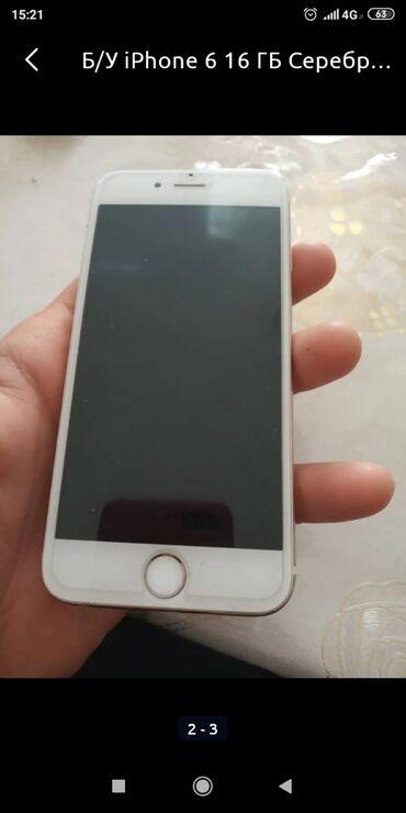 Б/У iPhone 6s 32 ГБ Белый