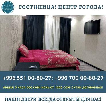 Акция! Шикарная квартира на 3 часа Сдаю 1ком. кв. командировочным (