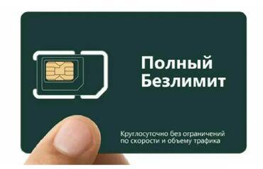 Аксессуары для мобильных телефонов - Бишкек: Симкарты безлимитный месяц интернетом подойдёт на все устройства
