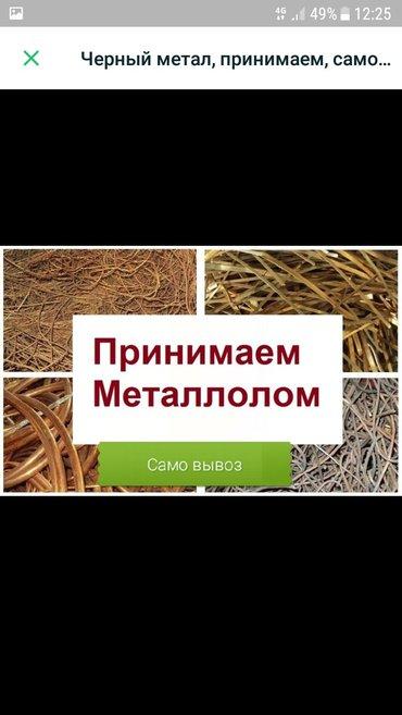 Черный метал, принимаем, самовывоз!!! в Бишкек