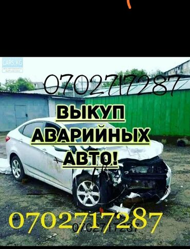 Скупка аварийном авто дорого