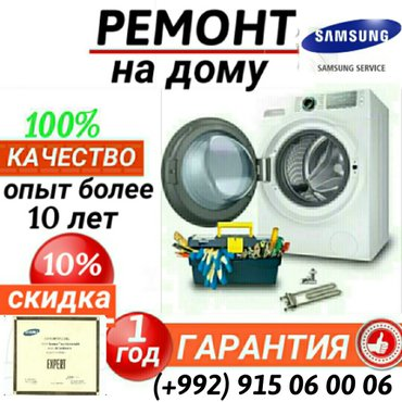 Ремонтируем более 30 брендов стиральных машин автомат в Душанбе