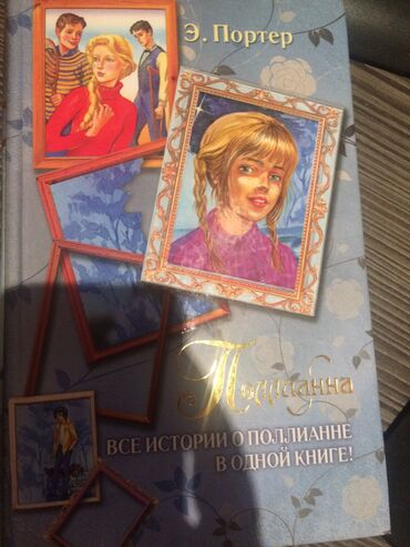 купить бмв 520 в Кыргызстан: « Поллиана « 320 сом вместо 520