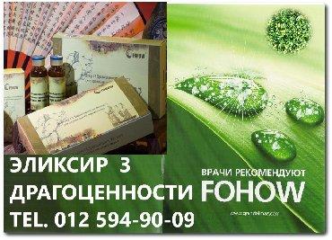 курсовая в Азербайджан: Эликсир Три драгоценности Fohow.Основное действие, эффект:1