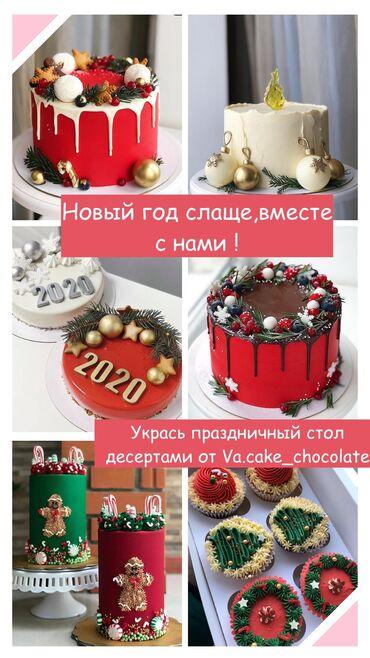 плита елена в Кыргызстан: Бельгийский шоколад ручной работы! Торты и сладости на заказ! Бисквитн