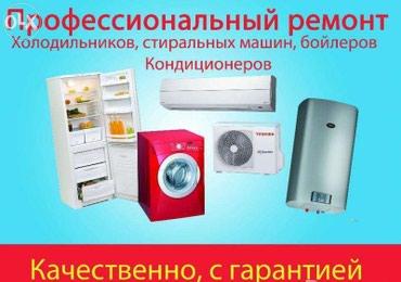Качественный ремонт холодильников, в Бишкек