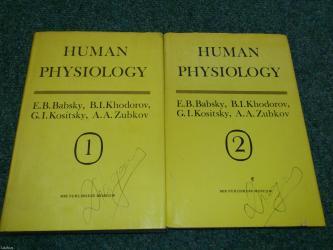 Naslov: human physiology - 1 i 2  - Beograd