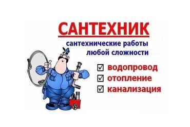 ультразвуковая ванна бишкек в Кыргызстан: Сантехник!!!Услуги сантехника:Монтаж демонтаж водапровода и