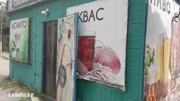 продается павильон разливного пиво. бизнес действующий,точка работает  в Бишкек