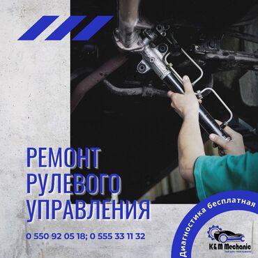 рейки бишкек in Кыргызстан   АВТОЗАПЧАСТИ: Подвеска   Ремонт деталей автомобиля