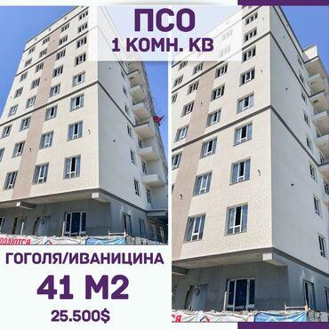 дизель квартиры в бишкеке продажа в Кыргызстан: Элитка, 1 комната, 41 кв. м