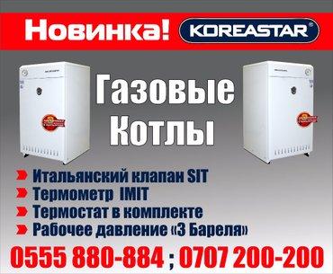 Газовые котлы Koreastar 80-400м2 в наличии, в Бишкек