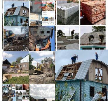 прозрачный шифер цена бишкек в Кыргызстан: Куплю б/у шифер дорого.Куплю дом и здание под снос и стройматериал.  К