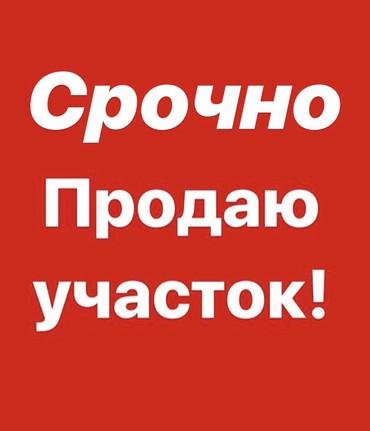 Срочно продается участок! Территория в Бишкек