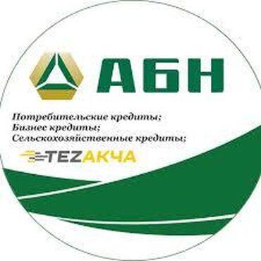audi cabriolet 26 v6 в Кыргызстан: Потребительские и бизнес кредиты от 26 % годовых, срок рассмотрения 1
