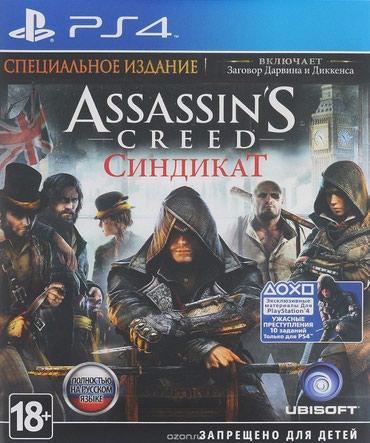 Bakı şəhərində Ps4 üçün Asassins Creed Syndicate oyunu rus dilində