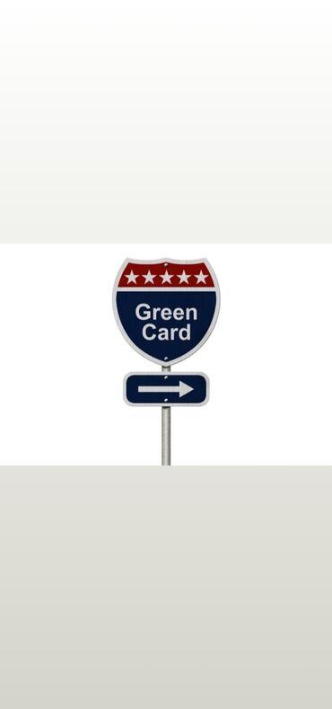 Помогу заполнить Green Card !!!
