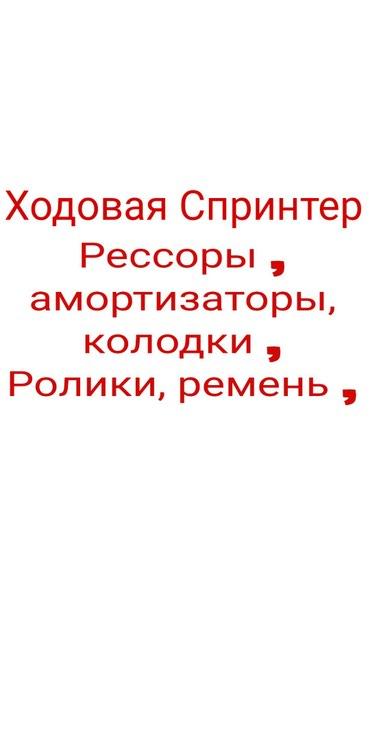 Ремонт Ходовой части Спринтер , Рекс , в Лебединовка