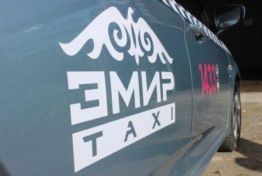 Эмир такси в Бишкек