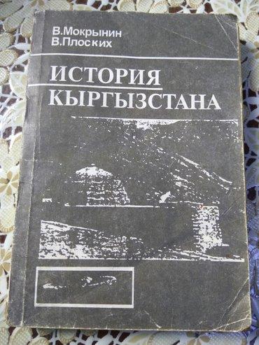 Продаю учебник по истории  в Бишкек