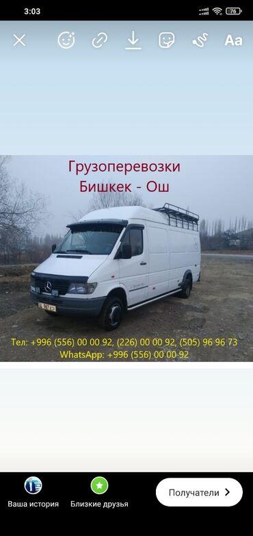 Грузоперевозки Ош Бишкек