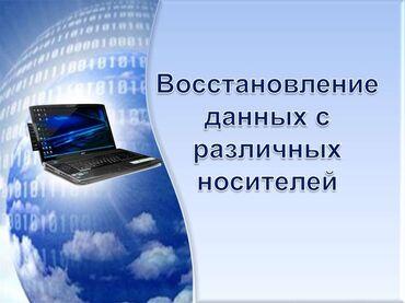 IT, интернет, телеком в Кыргызстан: Восстановление данных с различных носителей. Ремонт компьютеров