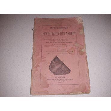 """Εγχειρίδιον Πεταλωτού υπό Γ. Ν. ΠΙΛΑΒΙΟΥΕν Αθήναις / Τυπογραφείον """""""