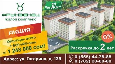 1-комнатные квартиры со скидкой! в Бишкек