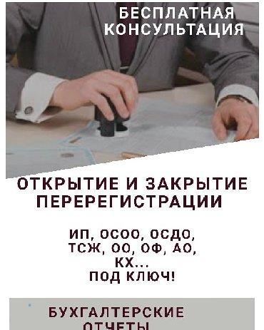 сойку кыздар бишкек в Кыргызстан: Юрист: Подготовка решения и устава Регистрация ОсОО под ключ:Срок: 1