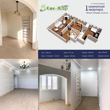 ламинаторы boway для дома в Кыргызстан: Продается квартира: 1 комната, 55 кв. м