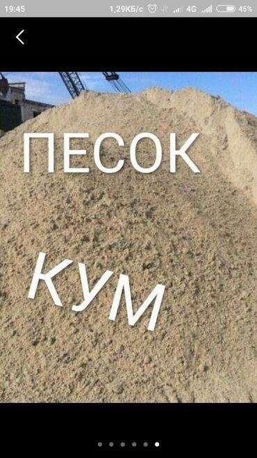 Находки, отдам даром - Кыргызстан: Топурак бекер берилет!
