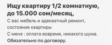 Сниму - Кыргызстан: Ищу квартиру, проживать буду один :  1) оплата до 15.000 сом в месяц 2