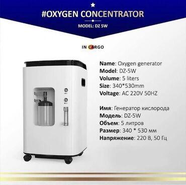 Кислородные концентраторы - Кыргызстан: Новые заводские сенсорные кислородные концентраторы для рынка США