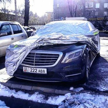 Наружный авто чехол / тент в Бишкек