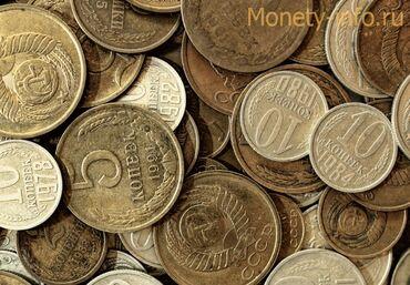 11291 объявлений: Скупка советских монет