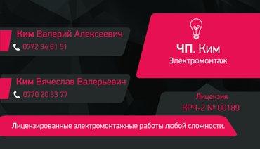 электро монтажная работа в Кыргызстан: Электро-монтажные работы любой сложности. По Лицензии!